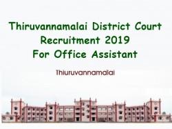 Thiruvannamalai District Court Recruitment 2019 For Office A