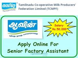 Aavin Madurai Recruitment 2019 Apply Online 30 Senior Factory Assistant