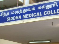 Siddha Ayurveda Medical Courses Admission Form