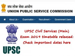 Upsc Civil Services Main Exam 2019 Timetable Released