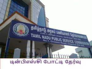 Group 4 Questions Bank For Tnpsc