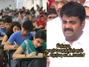 Neet Exam Is Compulsory To Join Siddha Ayurveda Courses Tn