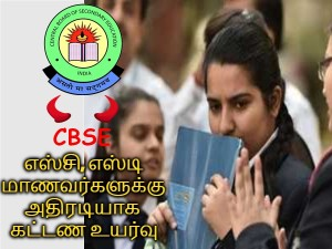 Cbse Hikes Board Exam Fees For Sc St Pupils By 24 Times General Category To Pay Double