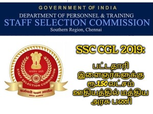 Ssc Cgl 2019 Staff Selection Commission Releases Notification Check Exam Date And Full Details Here