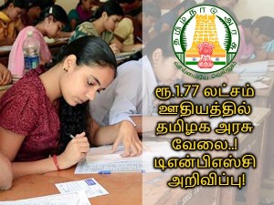 Tnpsc Recruitment 2019 Apply Online For Project Officer And Psychologist Post