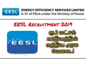Eesl Recruitment 2019 Apply Online For 235 Job Vacancies At Eeslindia Org