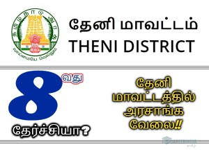 Theni District Treasury Office Recruitment 2019 Apply For Office Assistant Vacancy Posts