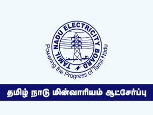 Tangedco Recruitment 2020 Online Exam To Be Conducted In Tamil